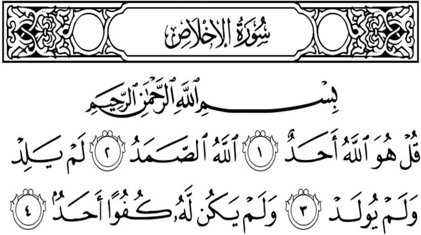 download surat al ikhlas