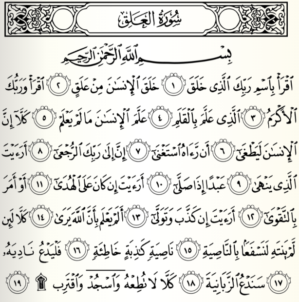 download surat al alaq